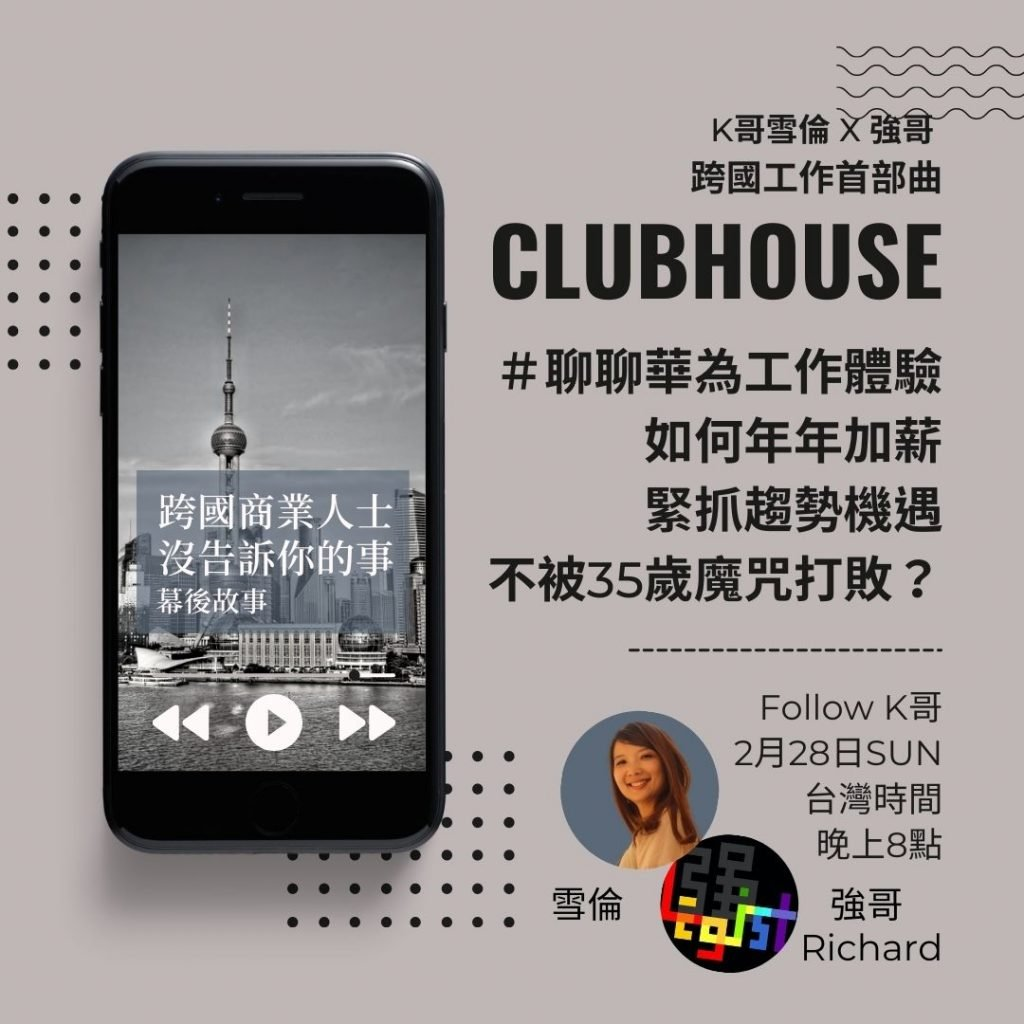 Clubhouse聊職涯